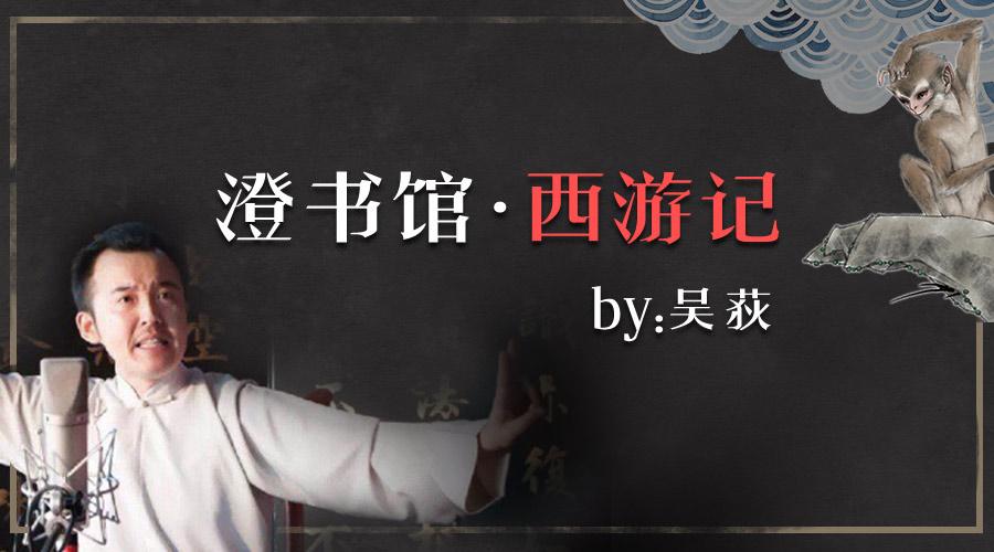澄书馆·西游记 Ⅲ