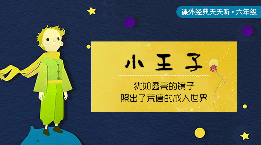 小王子(六年级课外阅读)