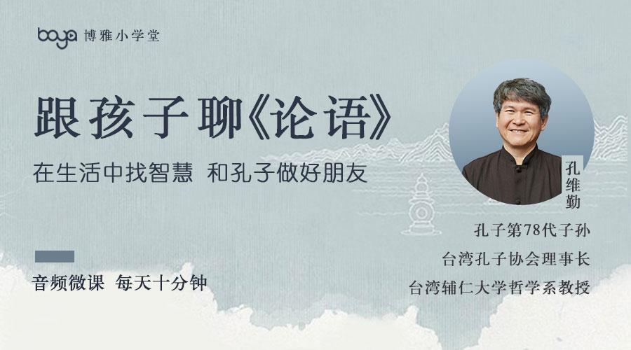 台湾教授孔维勤·跟孩子聊《论语》
