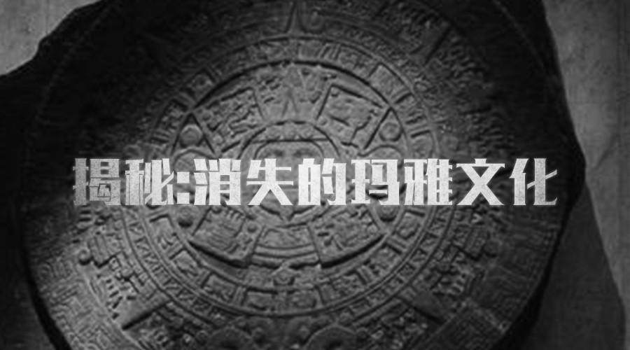 揭秘:消失的玛雅