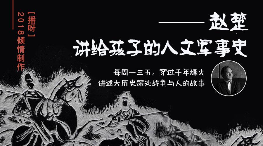 赵楚人文军事史